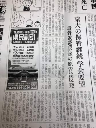 沖縄タイムス 2019.8.16 のコピー